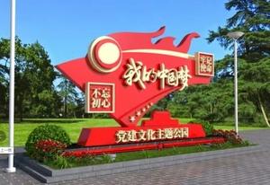 党建文化_777电玩城游戏主题公园标识牌设计制作