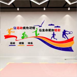 体育室校园文化墙