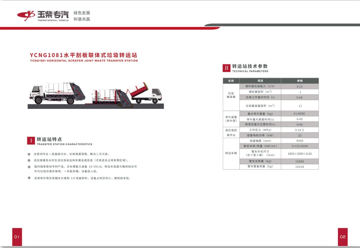 广西玉柴专汽企业产品画册设计印刷_03.png