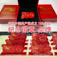 庆祝中国共产党成立100周年纪念徽章,桌牌,台卡摆件