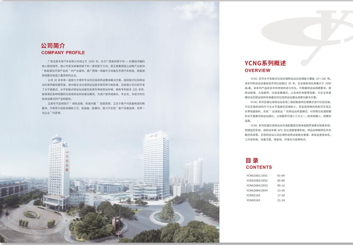 广西玉柴专汽企业产品画册设计印刷_02.png