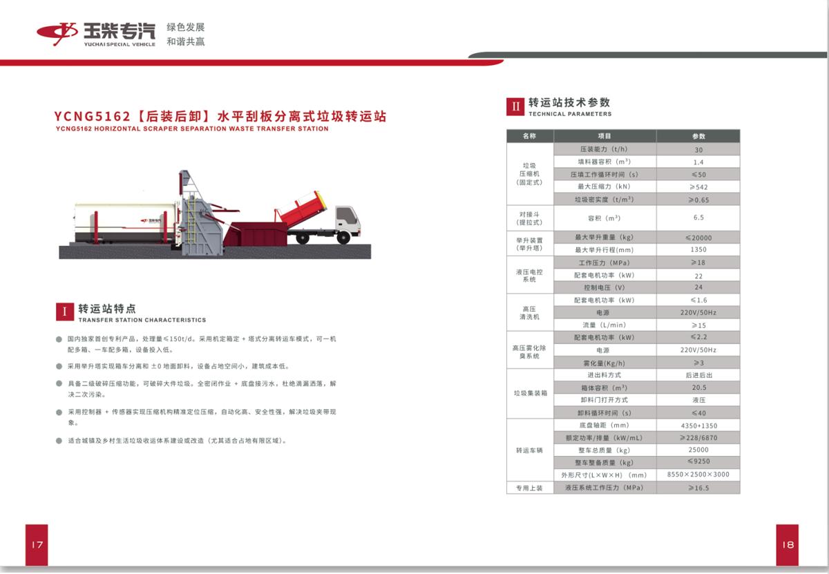 广西玉柴专汽企业产品画册设计印刷_07.png