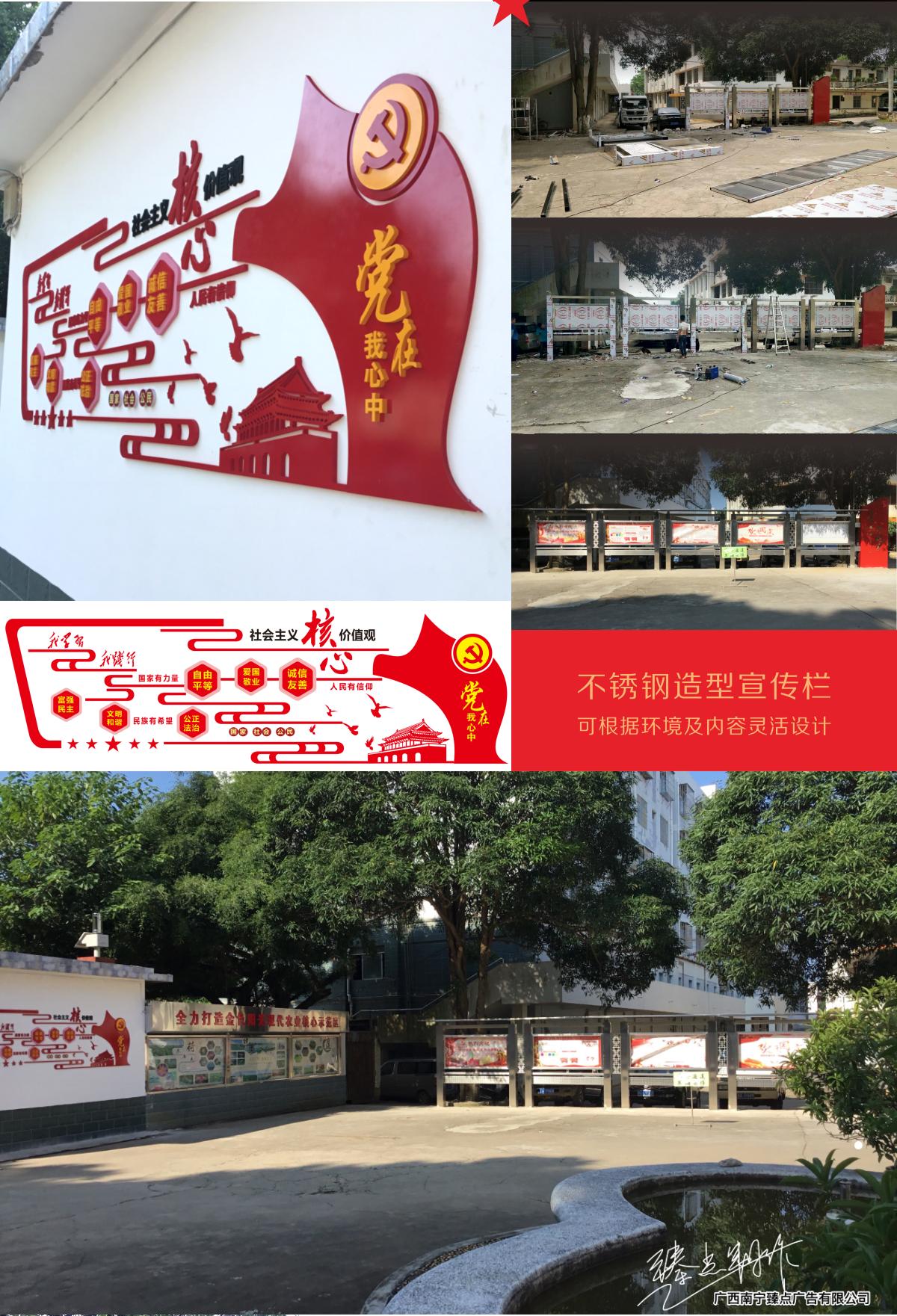 荔枝视频成年在线播放农垦集团坛洛金光农场党建文化设计安装_02.png