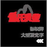 皇氏乳业墙体发光字制作安装