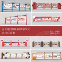 企业党建政务校园文化宣传栏设计定制