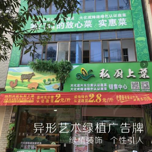 造型绿植艺术门头广告招牌