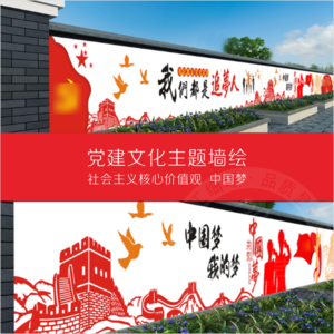 党建文化主题墙绘社会主义价值观中国梦