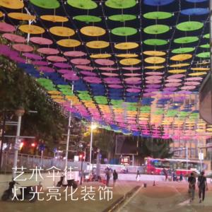艺术伞街灯光亮化装饰