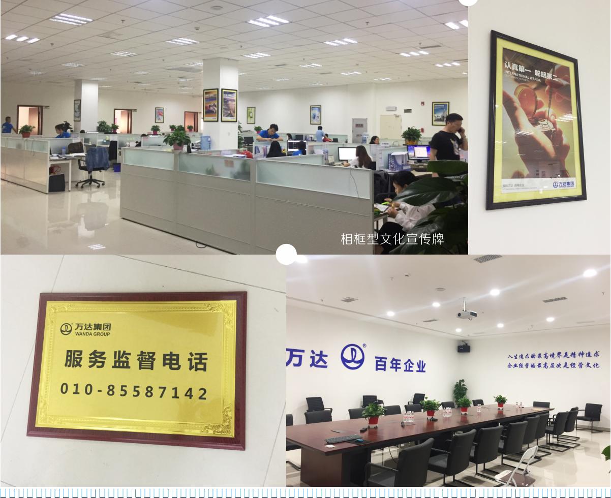 草莓视频下载app万达茂办公室文化包装标识牌设计制作_02.png