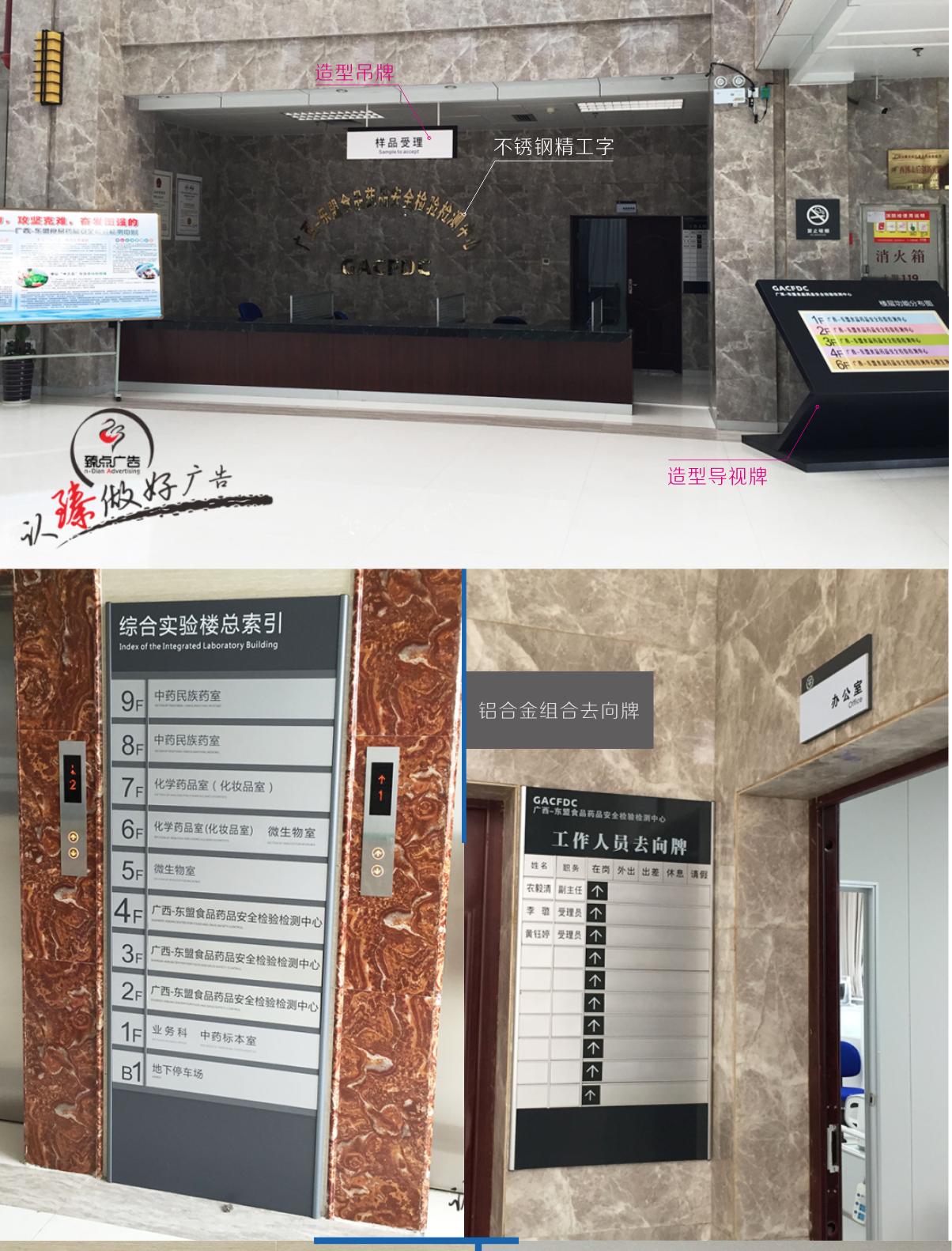 荔枝视频app色版下载东盟食品药品安全检验检测中心标志设计标示牌设计制作_02.png