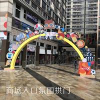商场入口氛围拱门