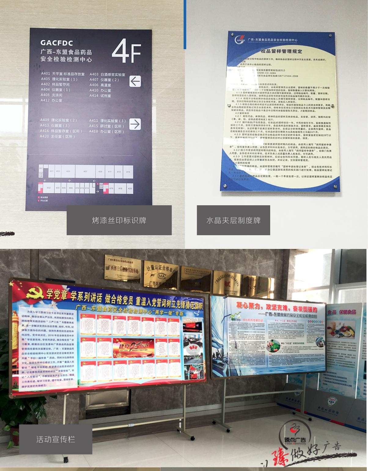 荔枝视频app色版下载东盟食品药品安全检验检测中心标志设计标示牌设计制作_03.png