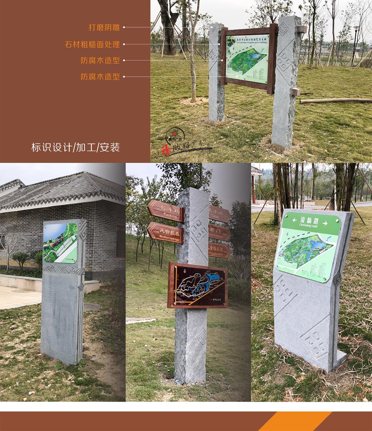 丝瓜app无限播放器江南公园园区标识牌设计加工安装_03.png