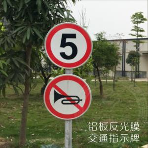 铝板反光膜交通指示牌