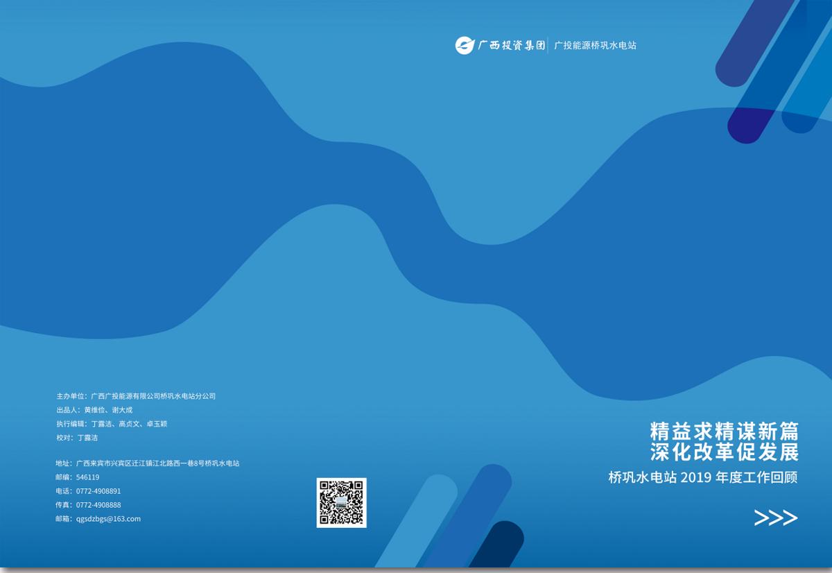 广西投资集团桥巩水电站2019工作回顾画册万博登陆首页印刷_01.png