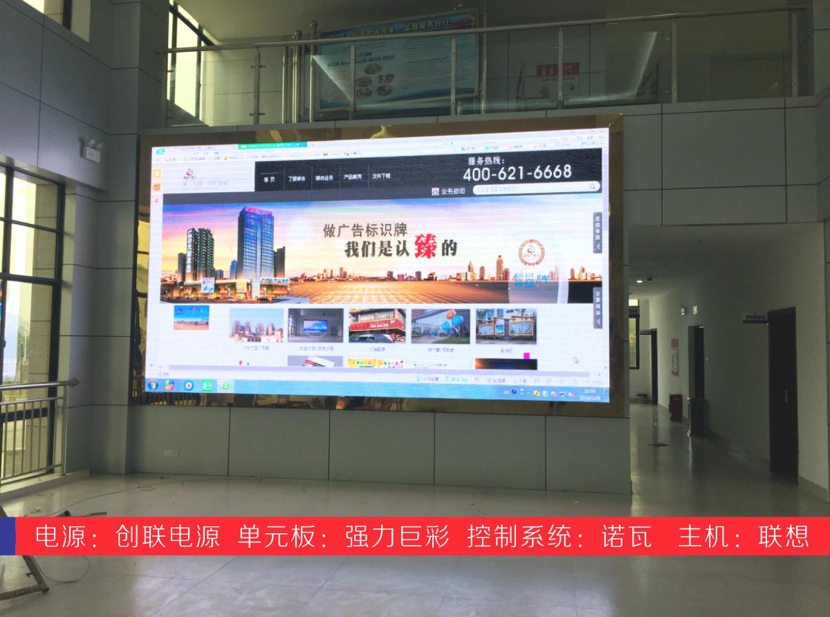 正能量视频励志短片崇左市某检察院大厅全彩显示屏制作_04.png