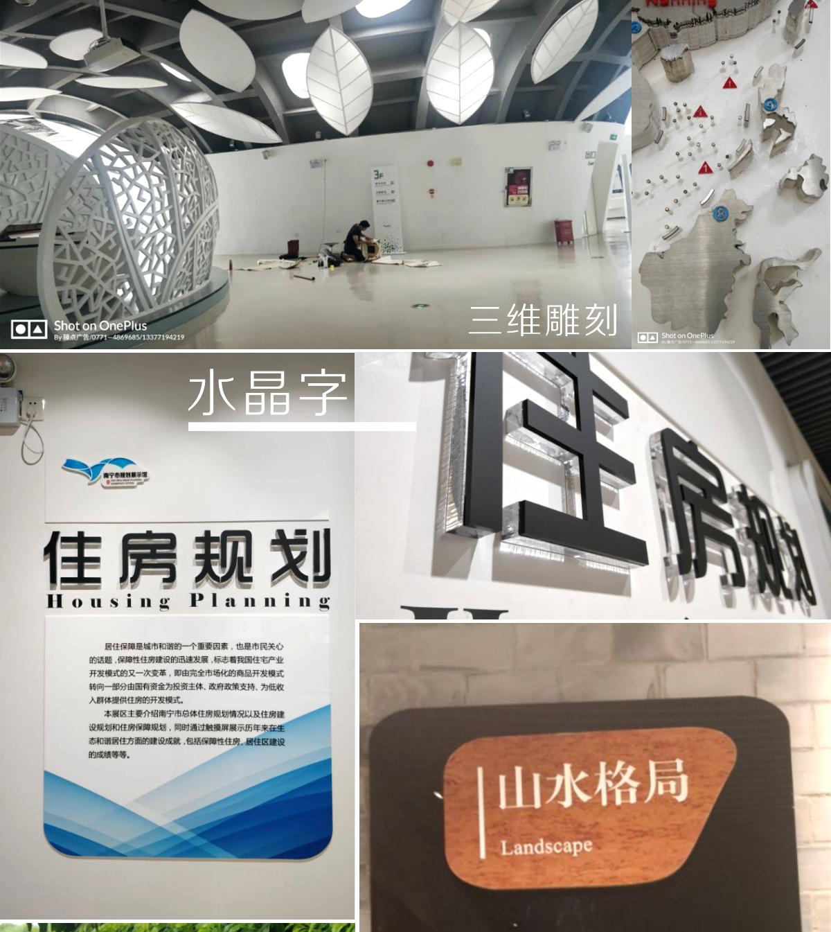 幸福宝app大片南宁规划馆标识灯箱广告_02.png