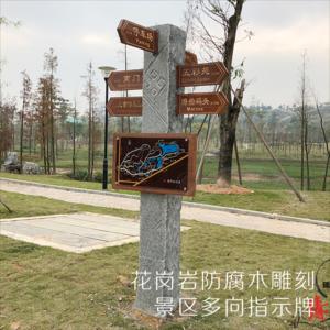花岗岩防腐木雕刻景区多向指示牌