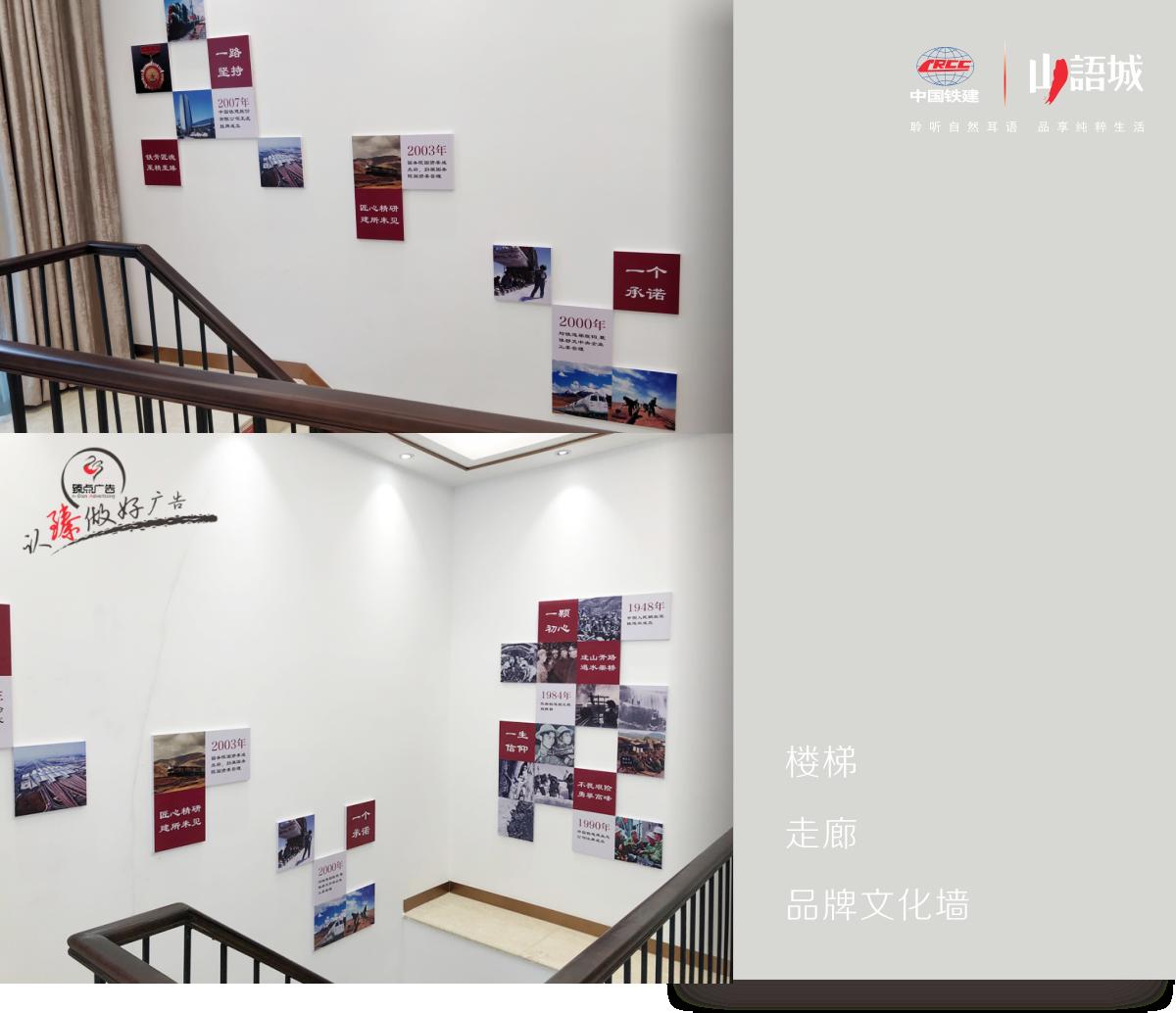 秋葵app官方二维码下载中铁建安吉山语城品牌文化墙设计制作_03.png