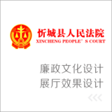 忻城县人民法院廉政文化展厅设计
