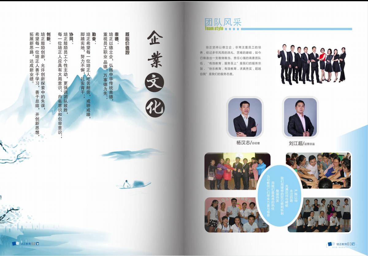 万博manxt官网培正教育咨询有限公司企业画册_03.png