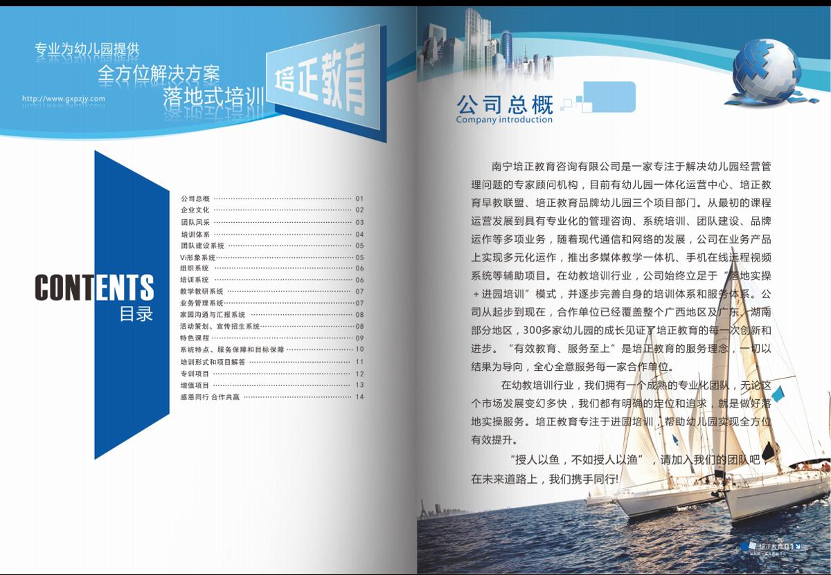 万博manxt官网培正教育咨询有限公司企业画册_02.png