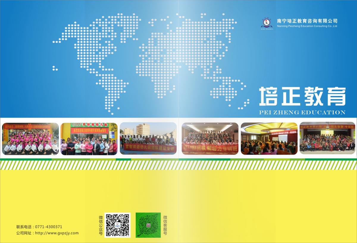 万博manxt官网培正教育咨询有限公司企业画册_01.png