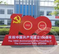 庆祝中国建党100周年展示标识牌,庆典场景摆设