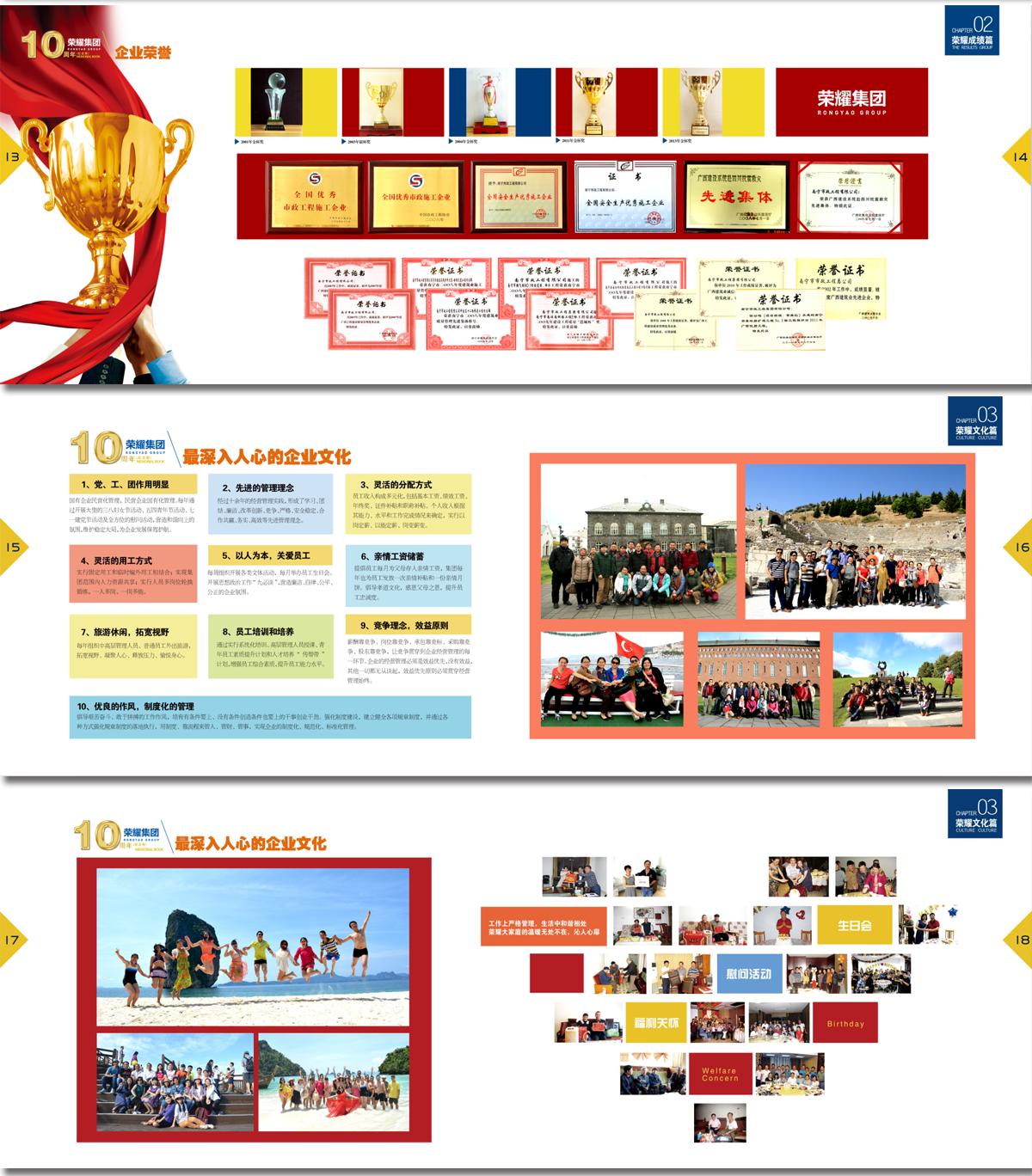 芭乐app官方二维码下载荣耀集团十周年纪念画册设计印刷_03.png