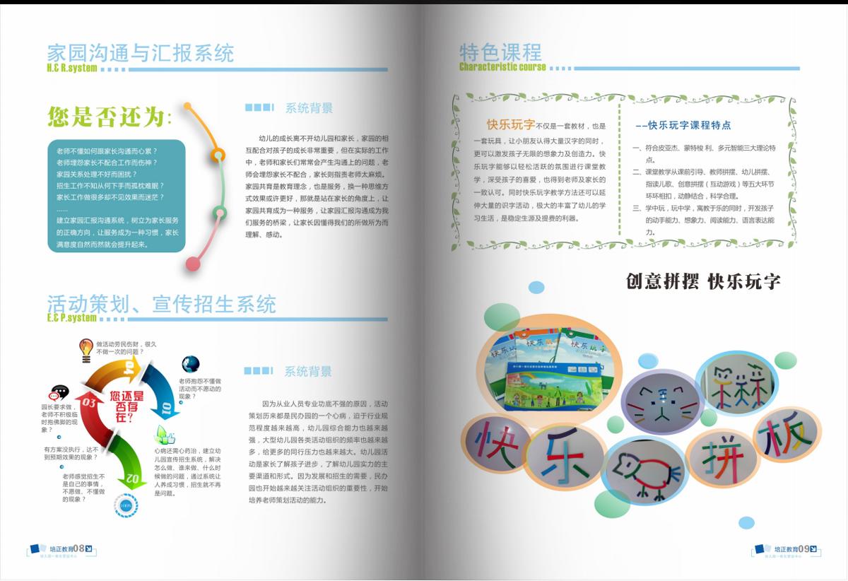 万博manxt官网培正教育咨询有限公司企业画册_06.png