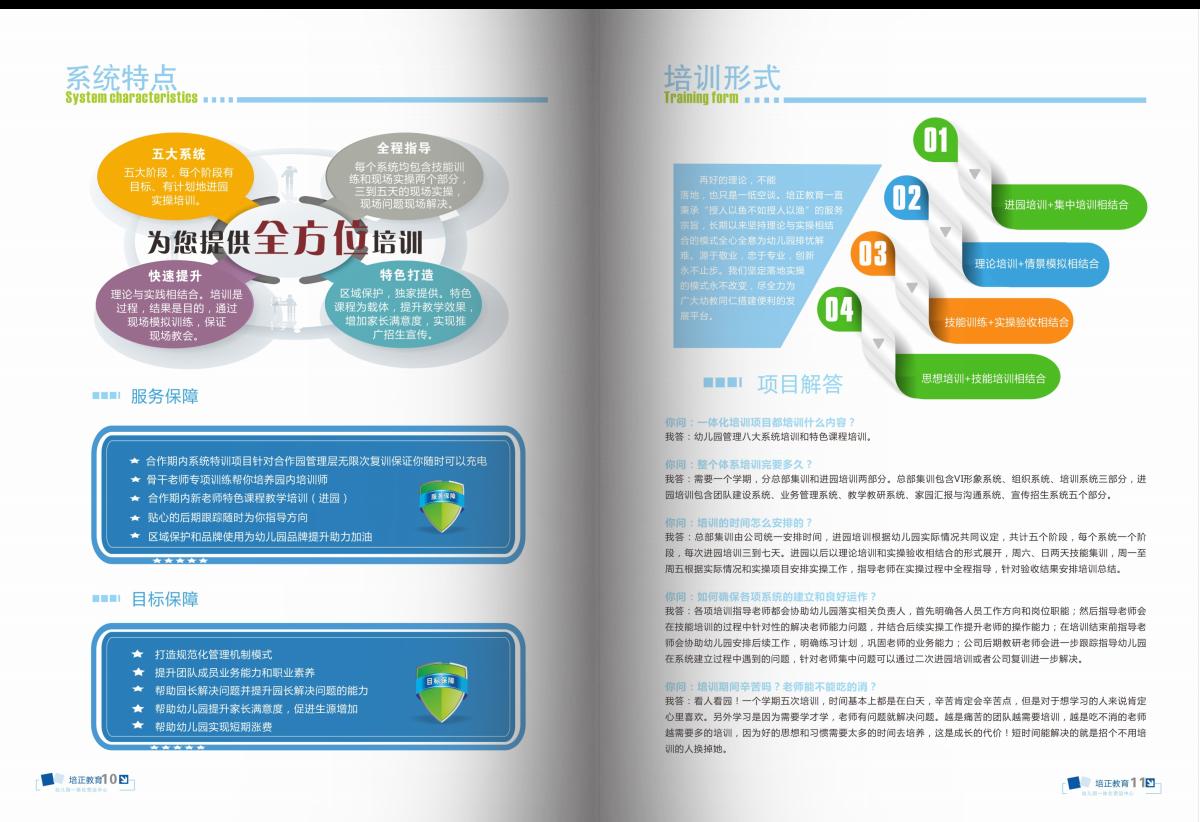 万博manxt官网培正教育咨询有限公司企业画册_07.png