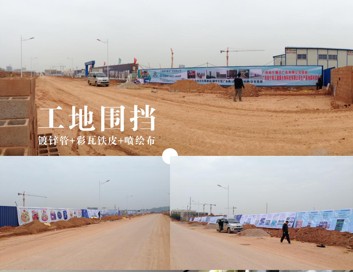 海王工地围挡党建企业文化_01.png