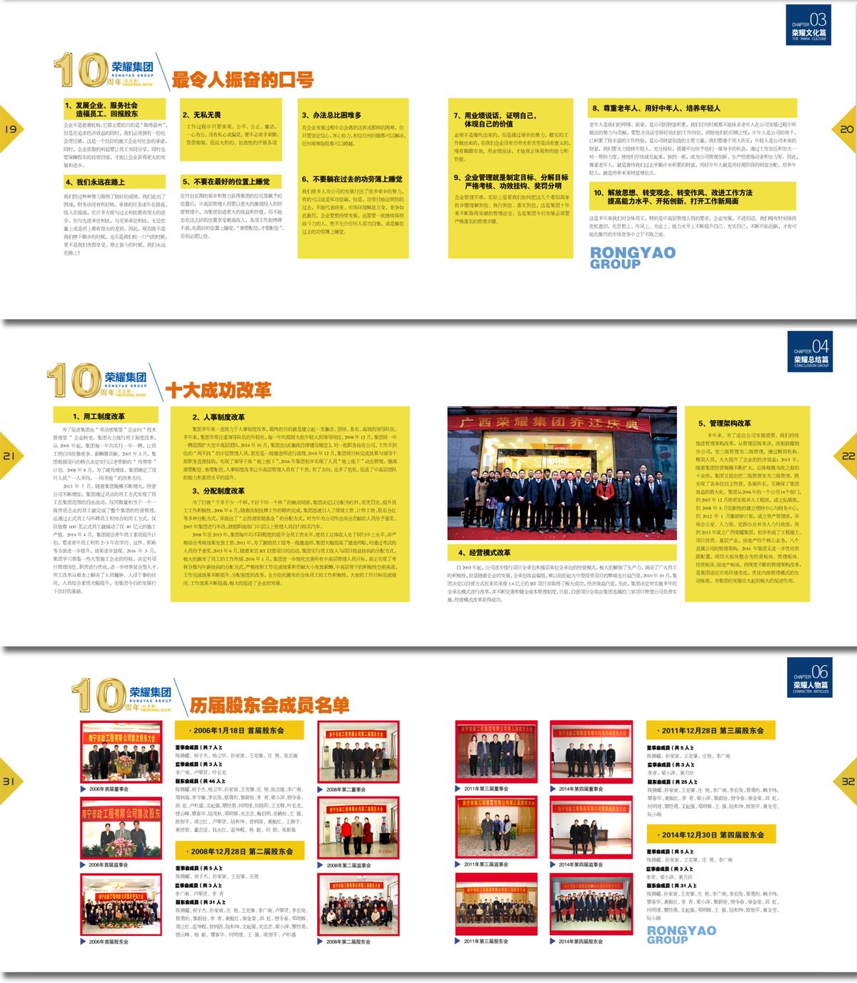 芭乐app官方二维码下载荣耀集团十周年纪念画册设计印刷_04.png