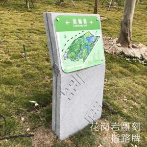花岗岩雕刻不锈钢丝印指路牌