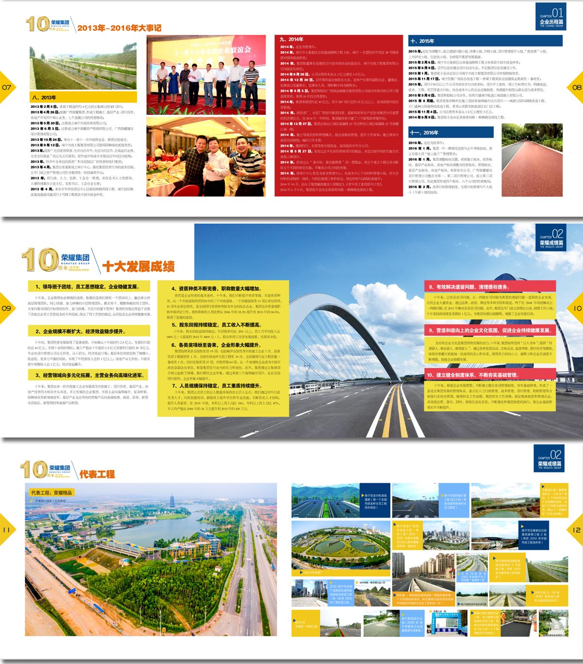 芭乐app官方二维码下载荣耀集团十周年纪念画册设计印刷_02.png