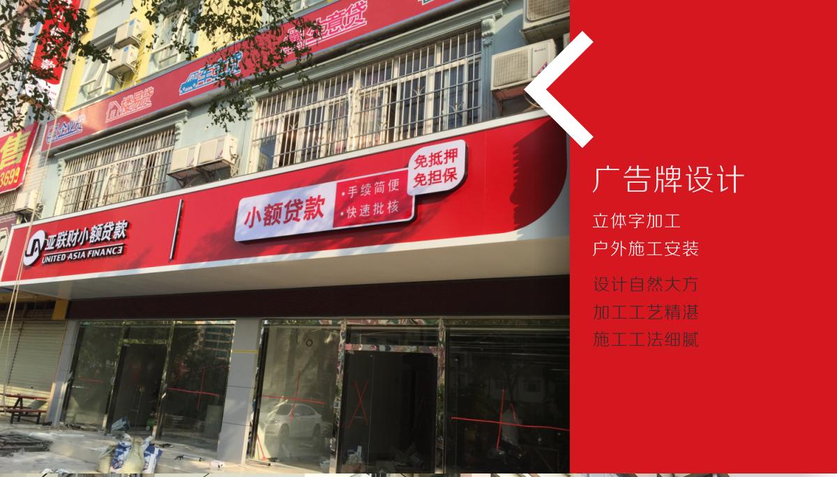 番茄直播app下载官网亚联财广告设计制作_02.png