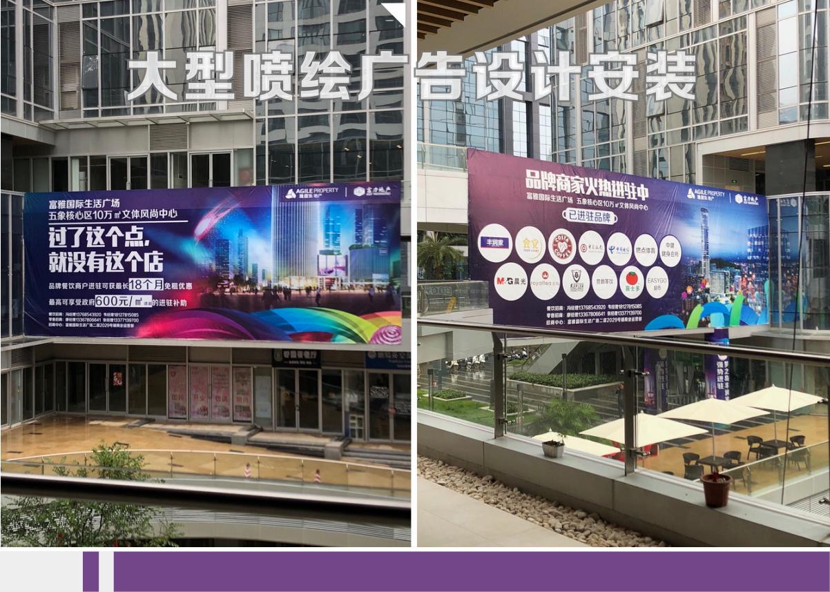 富雅国际商业广场商业氛围策划万博登陆首页包装_02.png