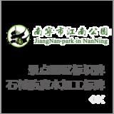 南宁江南公园园区标识导视牌设计制作