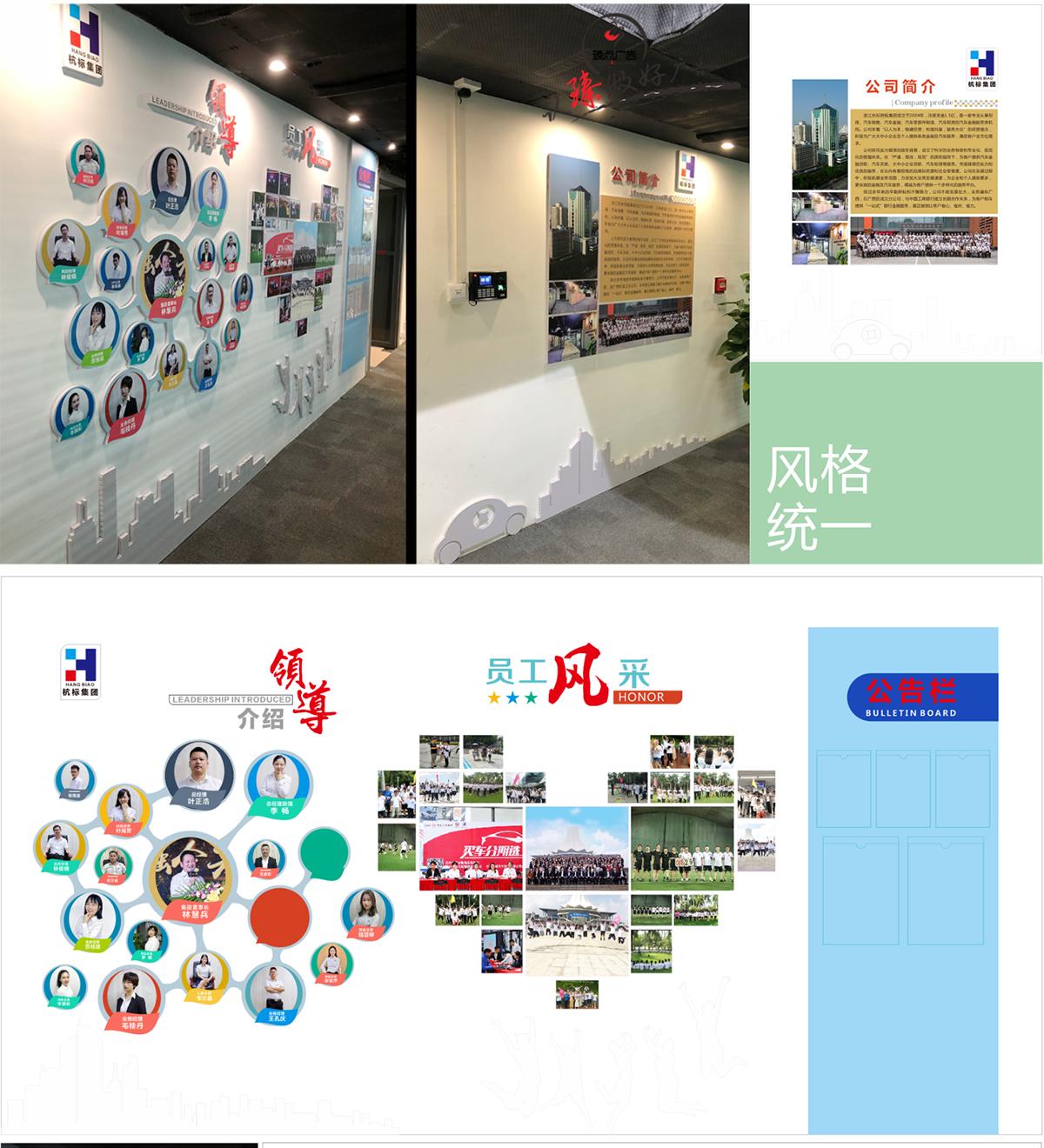 草菇app杭标企业文化墙设计制作_02.png