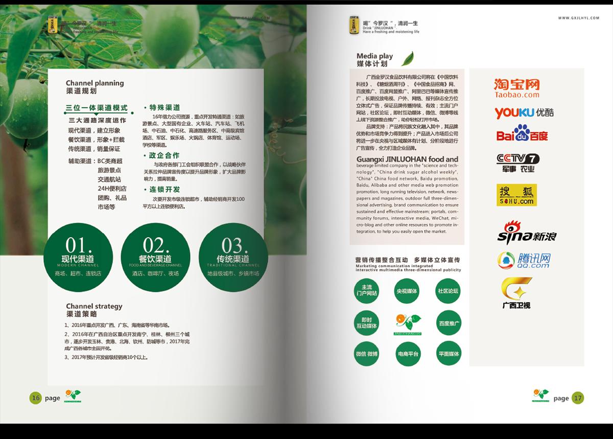 炮炮抖音app广西金罗汉食品饮料有限【公司】产品画册_09.png
