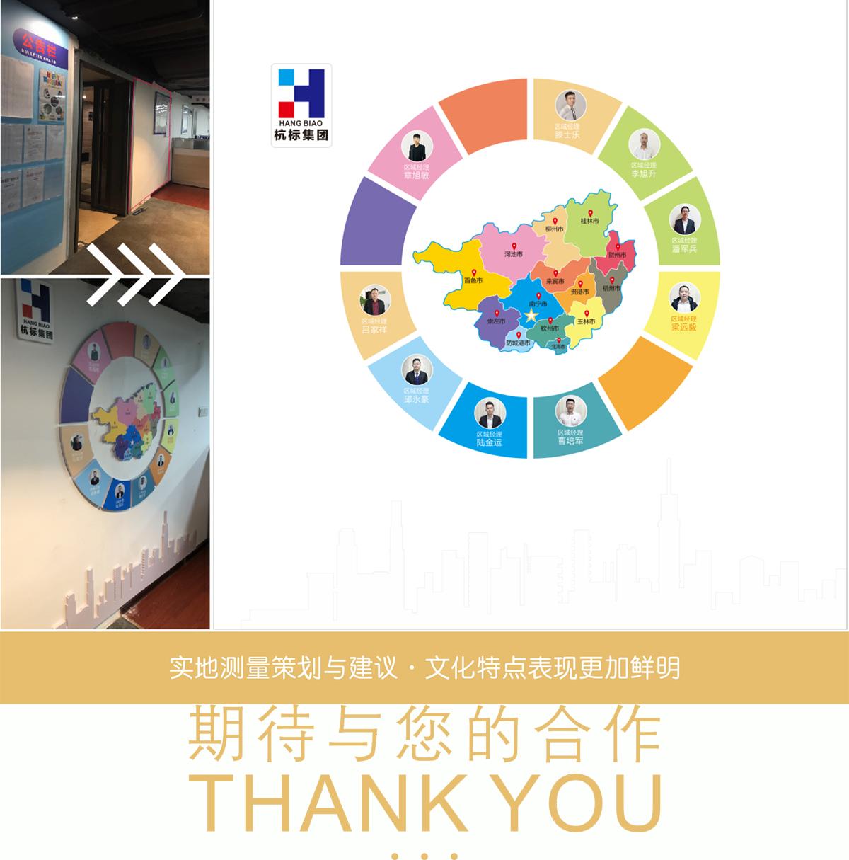 草菇app杭标企业文化墙设计制作_03.png